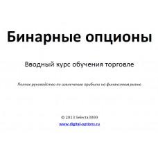 Книга Торговля бинарными опционами - вводный курс