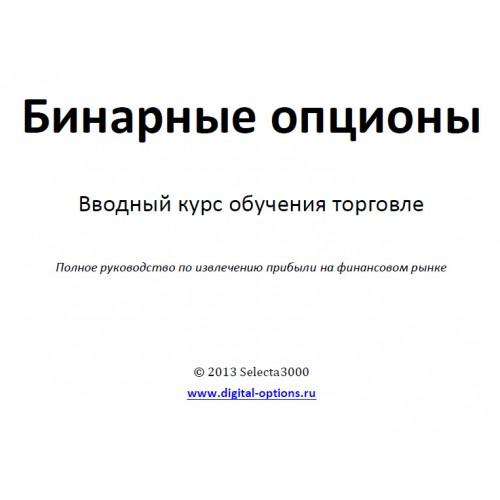 Книга Бинарные Опционы Вводный Курс Оливейра
