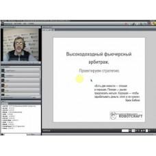 Запись вебинара Высокодоходный фьючерсный арбитраж