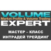 Интрадей или поиск идеальной сделки Людмила Вохмянина (VolumExpert)