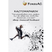 Кастомарафон Все ордера на рынке forex