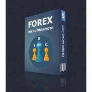 Forex на Автопилоте. Авторский курс Максима Пистолетова