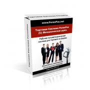 Запись онлайн тренинга ForexFox(C). ДОХОД НА Форекс НА ПОЛУАВТОМАТЕ. Platinum 2014