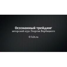 Осознанный трейдинг. Дистанционный авторский практикум Георгия Вербицкого