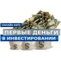Онлайн тренинг «Первые деньги в инвестировании»