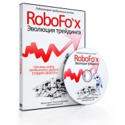 Тренинг на DVD «Robofo'x Эволюция трейдинга»