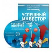 Видеокурс Успешный инвестор Алексей Соколов